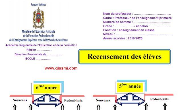 الوثائق التربوية بالفرنسية