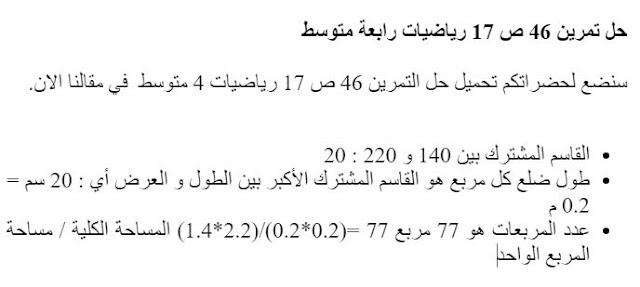 حل التمرين 46 ص 17 رياضيات 4 متوسط