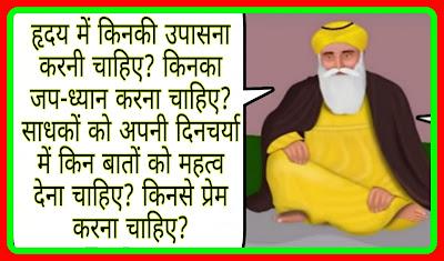 Upasna kin ki karni chahie? per charcha karte satguru Baba Nanak Sahib