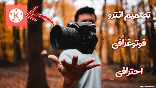 Intro Photograph