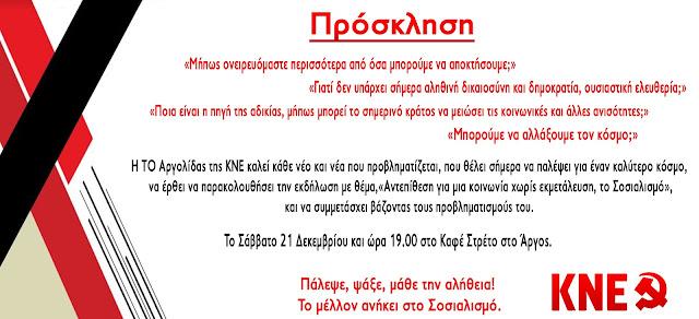 """Εκδήλωση της ΚΝΕ Αργολίδας: """"Αντεπίθεση για μια κοινωνία χωρίς φτώχεια, πολέμους, εκμετάλλευση και προσφυγιά"""""""