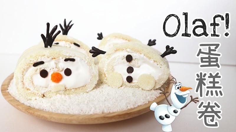 Olaf Cake Roll 雪寶蛋糕捲