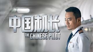 "TEASER: ""The Chinese Pilot (#中国机长)"""