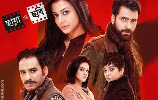 Chaya O Chobi Bengali Movie Poster