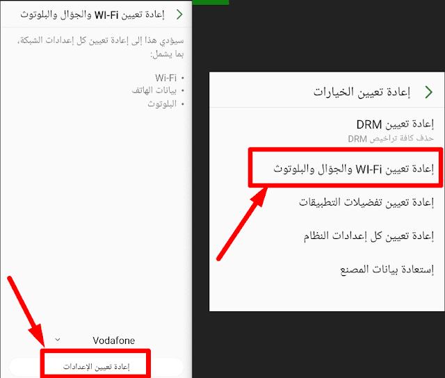 حل مشكلة عدم اتصال الهاتف بشبكة الواى فاى wifi لجميع هواتف سامسونج samsung