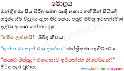 Sinhala Jokes-Brain