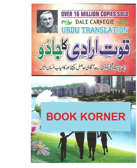 Dale Carnegie Books Pdf In Urdu