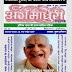 अंग माधुरी | Ang Madhuri | Kundan Amitabh | Angika Monthly Magazine | Year-47 | Dec-2015-Jan-2016 | Issue-1-2