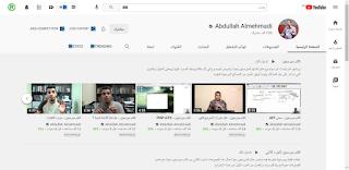 قناة عبد الله عيد Abdullah Almehmadi