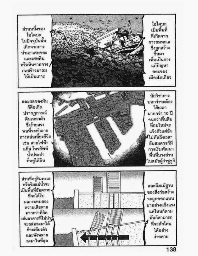 Kanojo wo Mamoru 51 no Houhou - หน้า 135