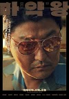 La Bogeria del Cine | The Drug King