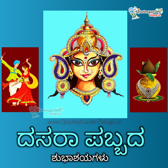 Dasara pabbada shubhashayagalu greetings wishes images in Kannada 2020