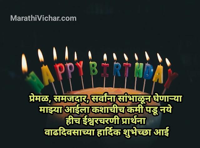 happy birthday mother in marathi