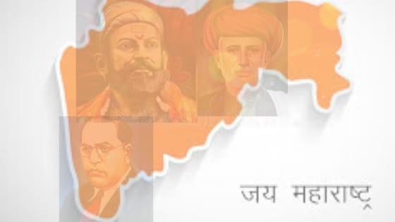 महाराष्ट्र दिन व कामगार दिनाच्या हार्दिक शुभेच्छा