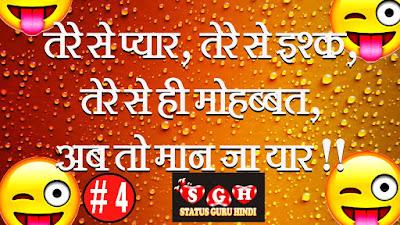 Funny Shayari On Love In Hindi