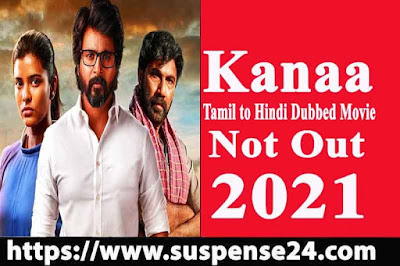 Kanaa Tamil Movie In Hindi Dubbed Movie Not Out (2021) confirm release Update