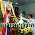 จ.ราชบุรี จัดหน่วยแพทย์เคลื่อนที่และรับบริจาคโลหิตเฉลิมพระเกียรติฯ