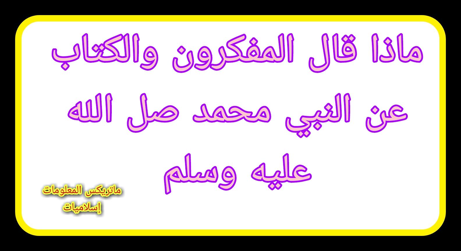 ماذا قال الكتاب والمفكرون عن النبي محمد صل الله عليه وسلم | الرسول محمد صلى الله عليه وسلم | محمد يا رسول الله
