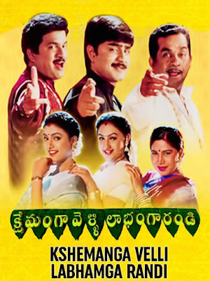 2000 Telugu Movies Hits and Flops