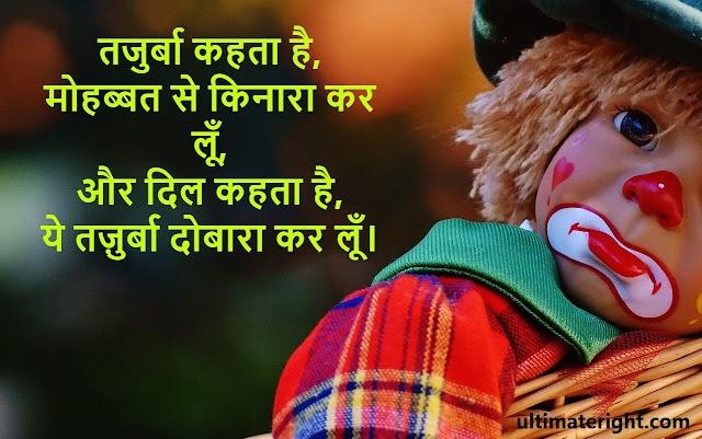 All time best sad Shayari Hindi status