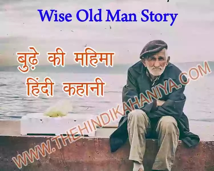 Wise Old Man Story