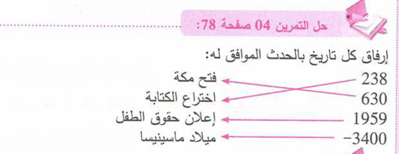 حل تمرين 4 صفحة 78 رياضيات للسنة الأولى متوسط الجيل الثاني