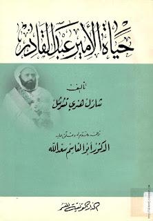 تحميل كتاب الأمير pdf