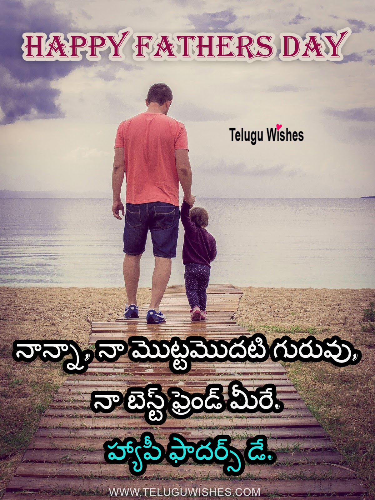 Fathers day quotes images wishes in Telugu