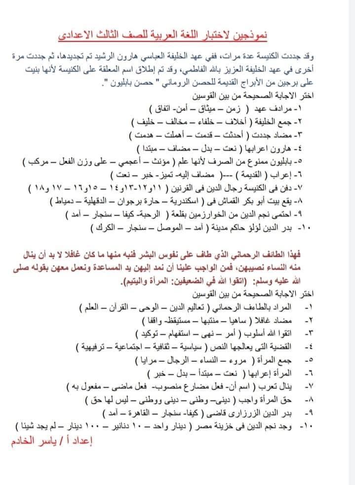 امتحان_الإعدادية_الموحد نموذجين لامتحان #لغة_عربية ترم أول #تدريب الأستاذ الفاضل / ياسر الخادم