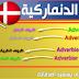 تعلم اللغة الدنماركية - قواعد الظروف