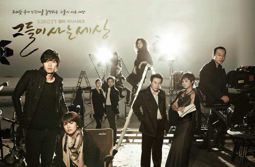 The World That They Live In Korean Drama 2008