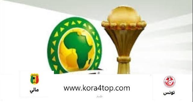 مشاهدة مباراة تونس ومالي بث مباشر كاس امم افريقيا