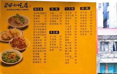 二四傳統小吃菜單