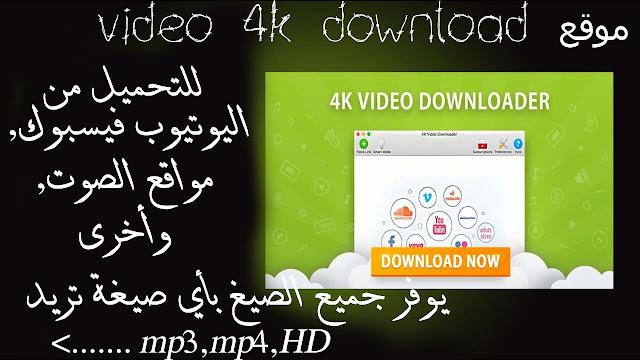 موقع video 4k download   تحميل فيديو من اليوتيوب  مباشر