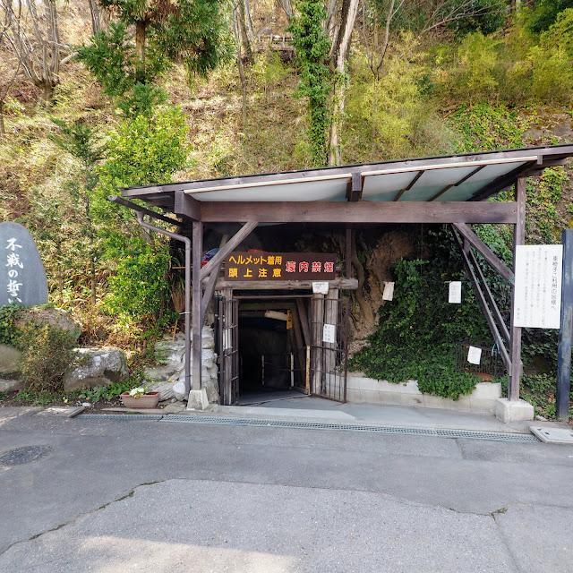松代大本営跡 松代象山地下壕