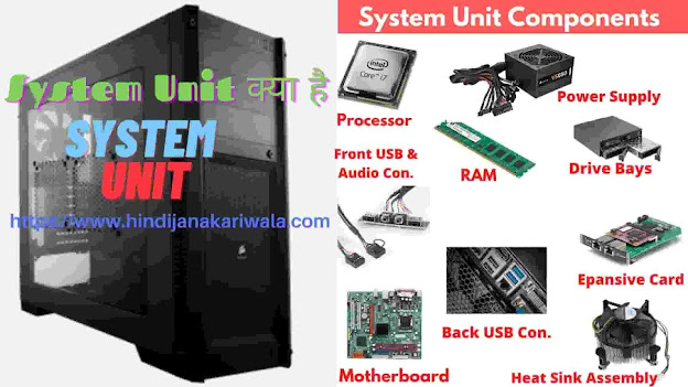 System Unit in Hindi | System Unit क्या है (System Unit हिंदी) - Computer