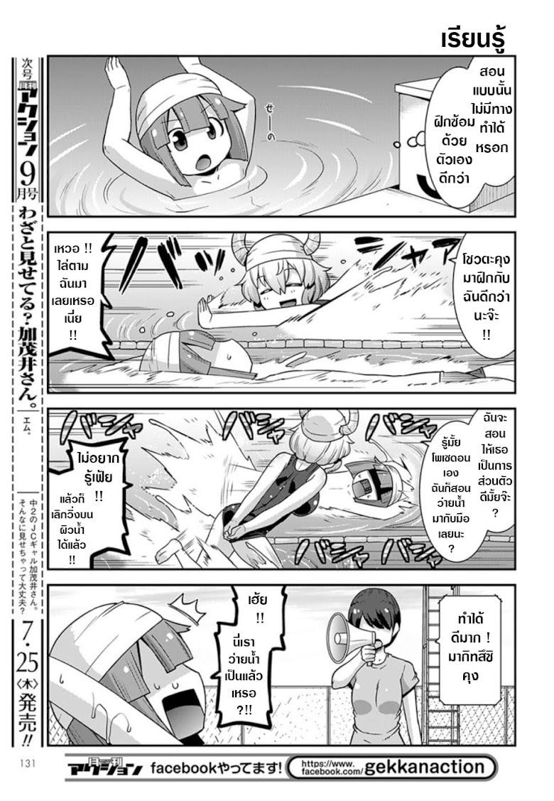Miss Kobayashi s Dragon Maid: Lucoa is my xx - หน้า 7