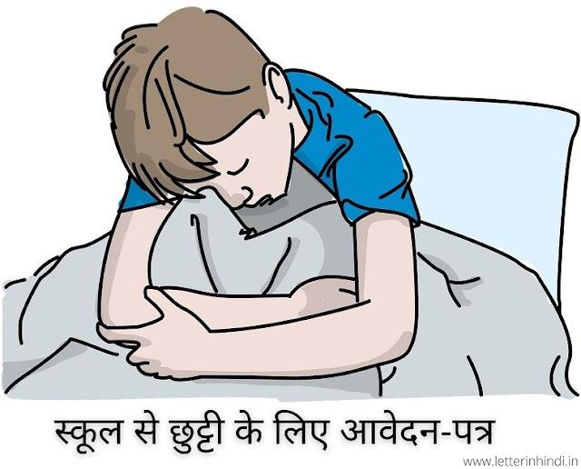 बीमारी में स्कूल से छुट्टी के लिए एप्लीकेशन | Application for sick leave in hindi