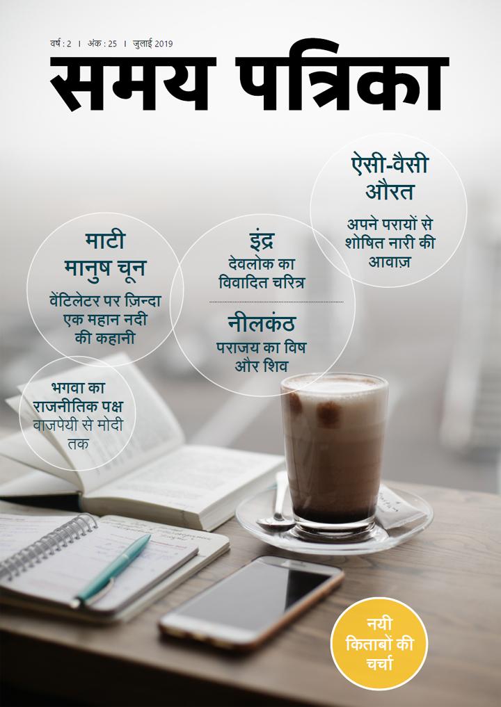 samay-patrika-july-issue