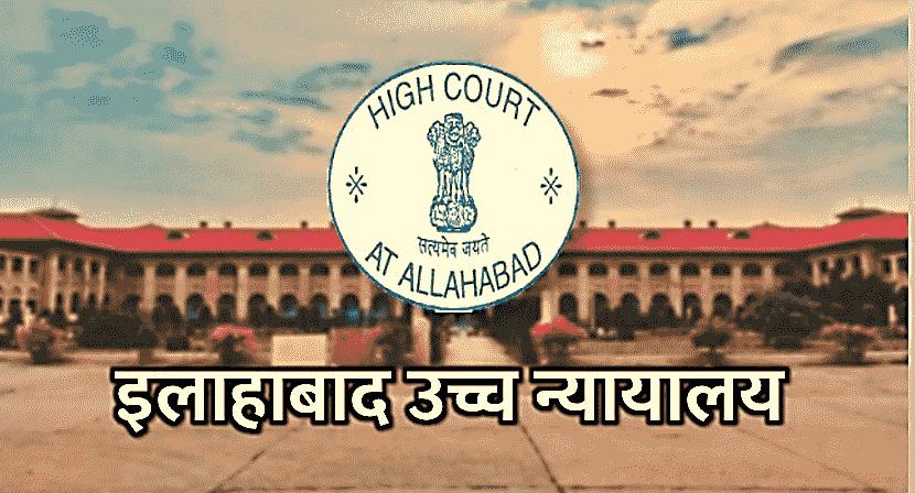 Allahabad Highcourt Building and logo