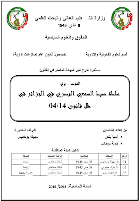 مذكرة ماستر: سلطة ضبط السمعي البصري في الجزائر في ظل قانون 14/ 04 PDF