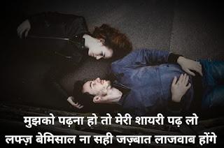 Awesome Shayari