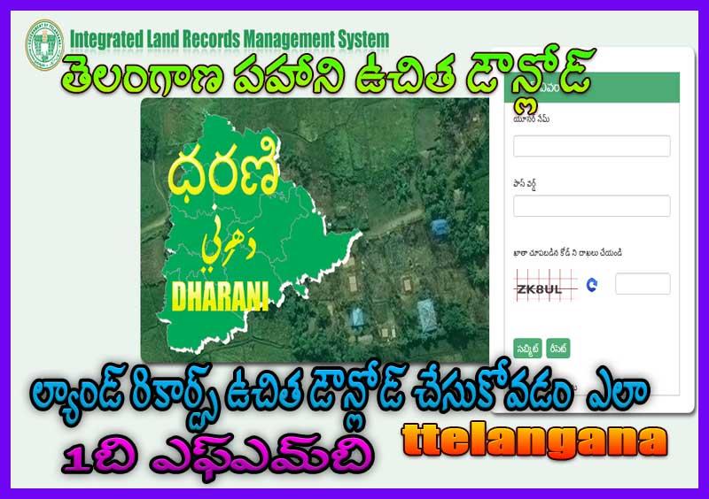 తెలంగాణ పహాని ఉచిత డౌన్లోడ్ | FMB / ROR / టిప్పన్ ల్యాండ్ రికార్డ్స్ ఉచిత డౌన్లోడ్ Telangana Pahani Free Download -1B - FMB - ROR - Tipton Land Records Free Download
