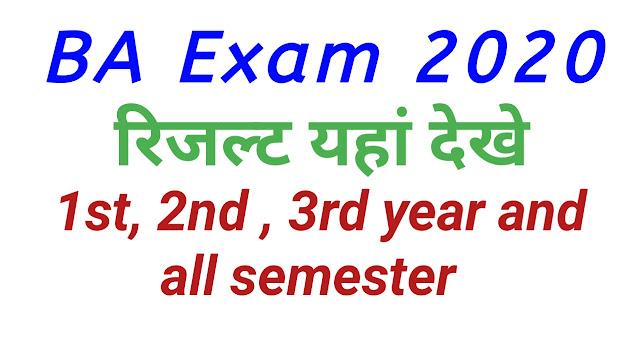 BA exam result 2020 ( यहां देखें ) check BA 1st/2nd/3rd year result 2020, b.a. का रिजल्ट यहां देखे