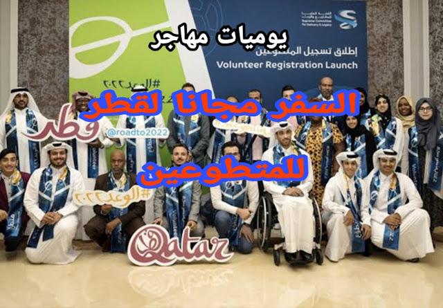 العمل للمتطوعين في كأس العالم في قطر