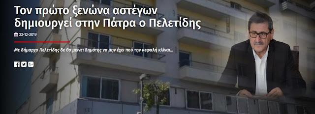 Τον πρώτο ξενώνα αστέγων δημιουργεί στην Πάτρα ο Πελετίδης