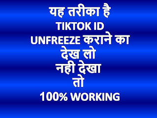 How-To-Unfreeze-TikTok-Id/Account | TikTok-Account-Freeze-Problem-Solution ?, how to unfreeze tiktok account, how to unfreeze my tiktok account,  how to unfreeze tiktok id, how to unfreeze tiktok, how to unfreeze your tiktok account,  freeze, unfreeze, how to unfreeze tiktok