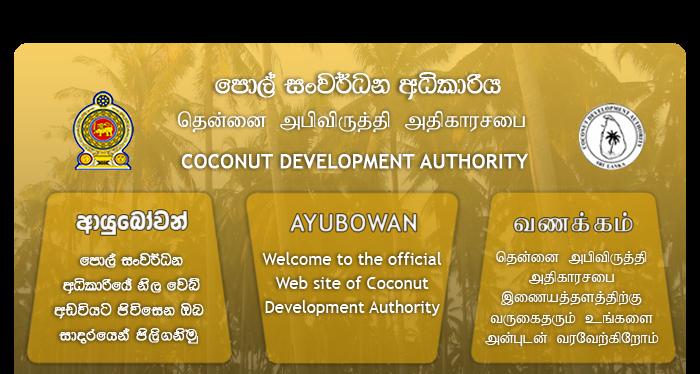 Vacancies At Coconut Development Authority Topjobs Srilanka