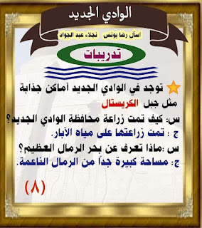 شرح درس الوادى الجديد منهج اللغة العربية للصف الثانى الابتدائى الترم الثانى 2020