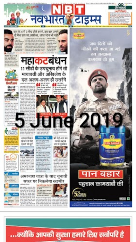 5th June 2019 Nav Bharat times newspaper full PDF